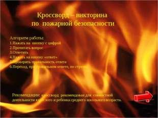 Кроссворд – викторина по пожарной безопасности Алгоритм работы: Нажать на кно