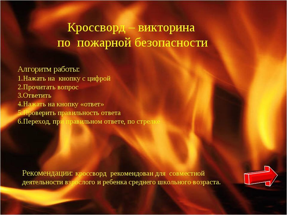 Кроссворд – викторина по пожарной безопасности Алгоритм работы: Нажать на кно...