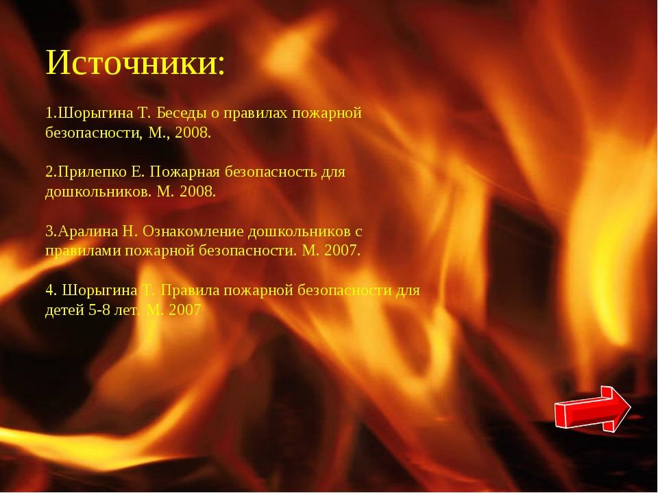 Источники: Шорыгина Т. Беседы о правилах пожарной безопасности, М., 2008. При...