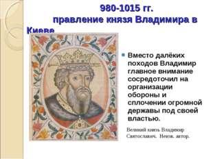 980-1015 гг. правление князя Владимира в Киеве Вместо далёких походов Владим