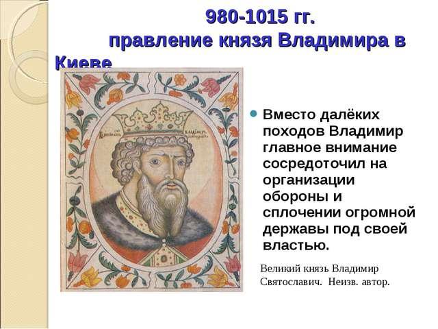 980-1015 гг. правление князя Владимира в Киеве Вместо далёких походов Владим...