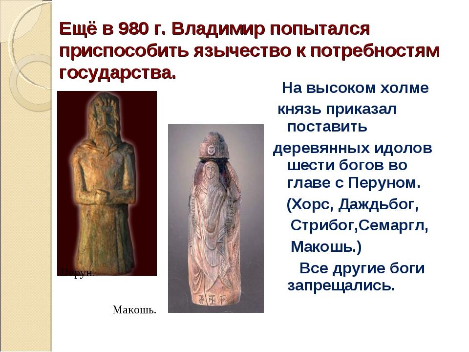 Ещё в 980 г. Владимир попытался приспособить язычество к потребностям государ...