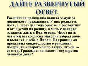 Российская гражданка вышла замуж за ливанского гражданина. У них родилась доч