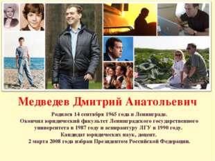 Медведев Дмитрий Анатольевич Родился 14 сентября 1965 года в Ленинграде. Окон