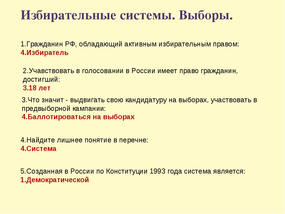 Избирательные системы. Выборы. 1.Гражданин РФ, обладающий активным избиратель...