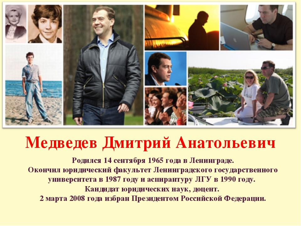 Медведев Дмитрий Анатольевич Родился 14 сентября 1965 года в Ленинграде. Окон...