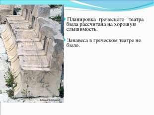 Планировка греческого театра была рассчитана на хорошую слышимость.  З