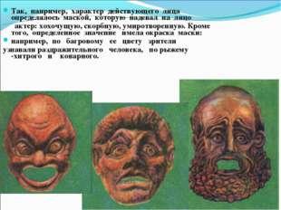 Так, например, характер действующего лица определялось маской, которую