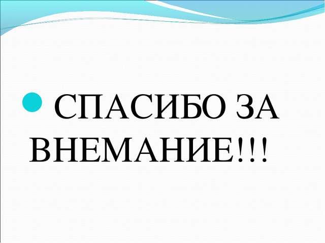 СПАСИБО ЗА ВНЕМАНИЕ!!!