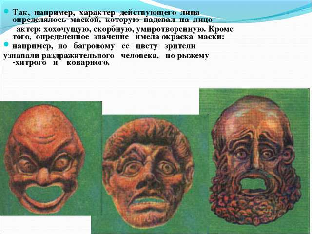 Так, например, характер действующего лица определялось маской, которую...