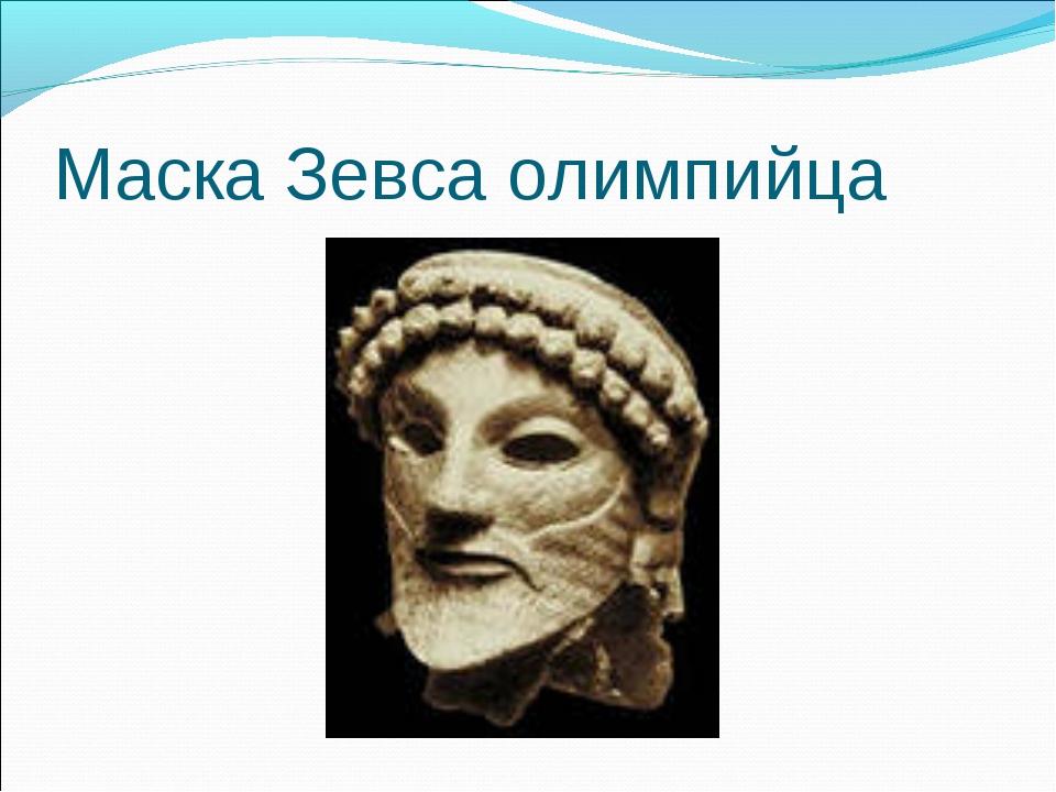 Маска Зевса олимпийца