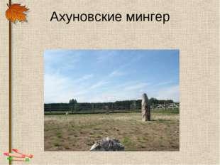 Ахуновские мингер