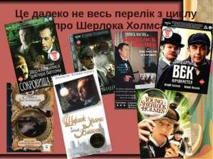 Це далеко не весь перелік з циклу про Шерлока Холмса