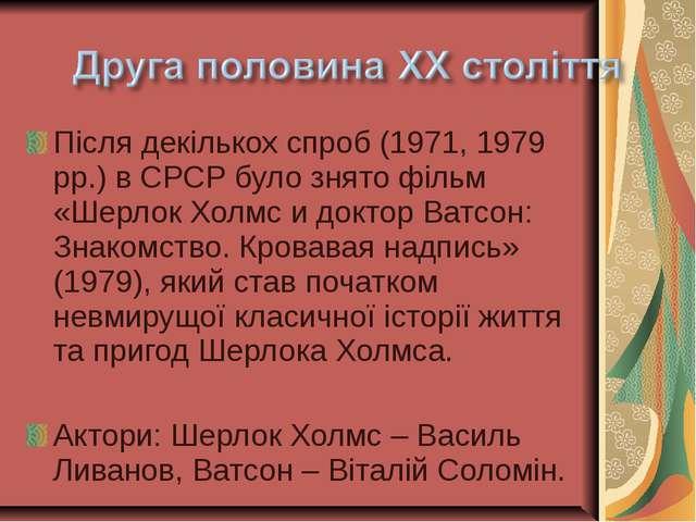 Після декількох спроб (1971, 1979 рр.) в СРСР було знято фільм «Шерлок Холмс...