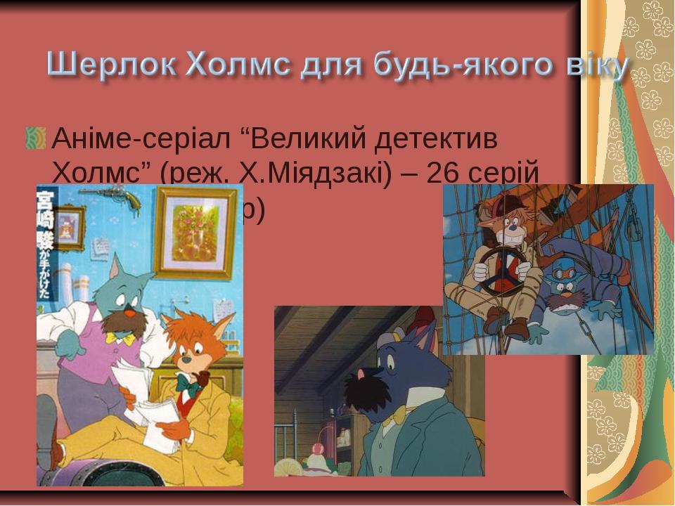 """Аніме-серіал """"Великий детектив Холмс"""" (реж. Х.Міядзакі) – 26 серій (1984 -198..."""