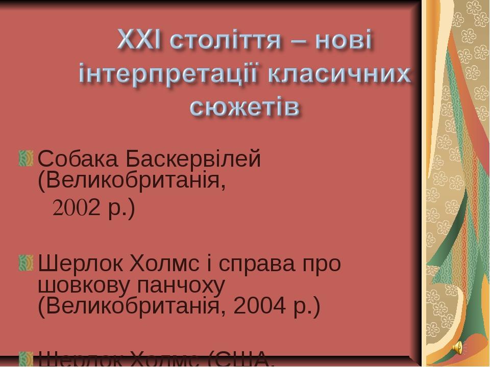 Собака Баскервілей (Великобританія, 2002 р.) Шерлок Холмс і справа про шовков...