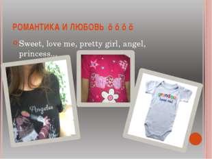 РОМАНТИКА И ЛЮБОВЬ ♥♥♥♥ Sweet, love me, pretty girl, angel, princess...
