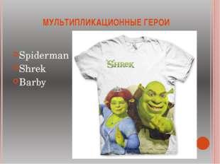 МУЛЬТИПЛИКАЦИОННЫЕ ГЕРОИ Spiderman Shrek Barby
