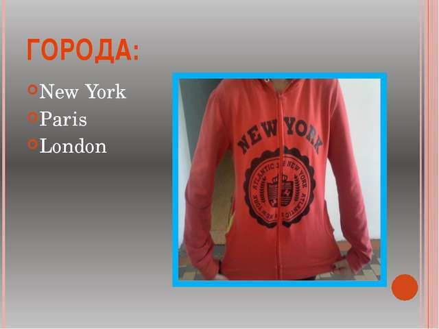 ГОРОДА: New York Paris London