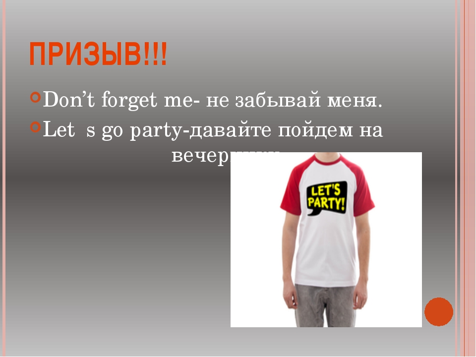 ПРИЗЫВ!!! Don't forget me- не забывай меня. Let΄s go party-давайте пойдем на...