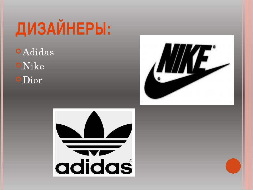 ДИЗАЙНЕРЫ: Adidas Nike Dior