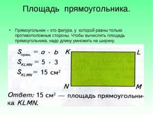 Площадь прямоугольника. Прямоугольник – это фигура, у которой равны только пр