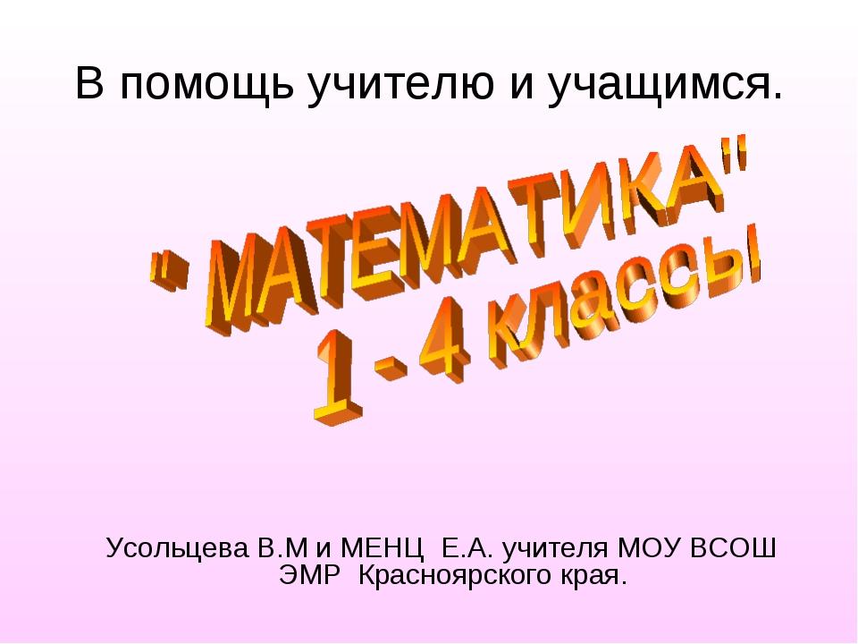 В помощь учителю и учащимся. Усольцева В.М и МЕНЦ Е.А. учителя МОУ ВСОШ ЭМР К...