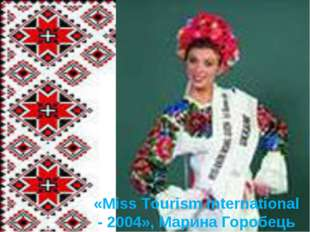 «Miss Tоurism International - 2004», Марина Горобець