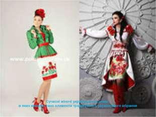 Сучасні жіночі українські костюми, в яких використано елементи традиційного у