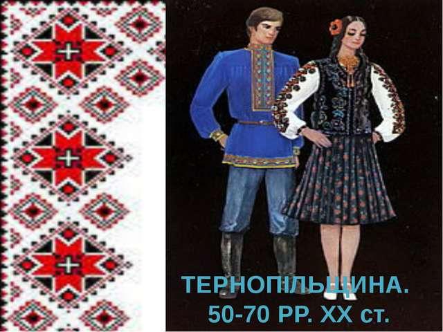ТЕРНОПІЛЬЩИНА. 50-70 РР. ХХ ст.