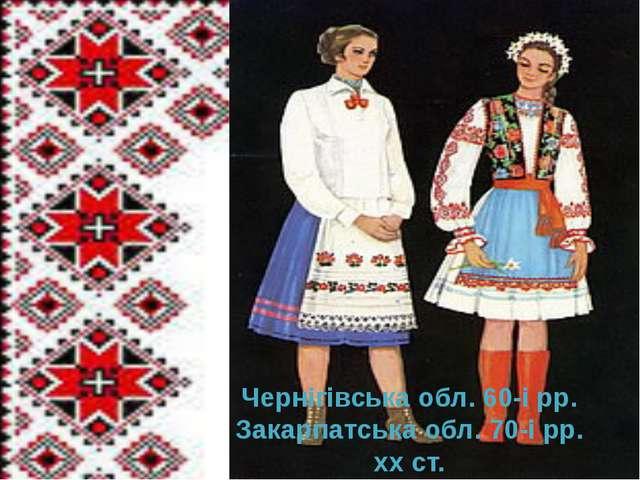 Чернігівська обл. 60-і рр. Закарпатська обл. 70-і рр. хх ст.