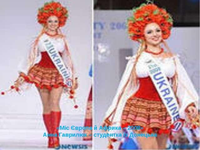 «Міс Європа й Африка – 2008» Анна Гаврилюк – студентка із Донецька