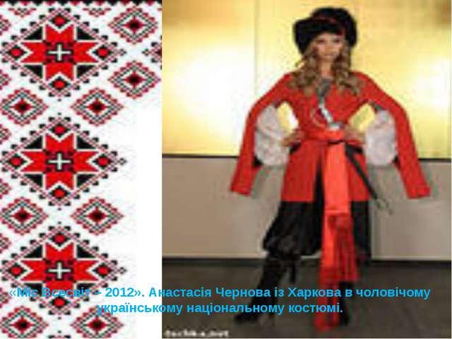 «Міс Всесвіт – 2012». Анастасія Чернова із Харкова в чоловічому українському...