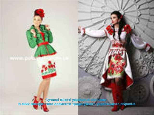 Сучасні жіночі українські костюми, в яких використано елементи традиційного у...