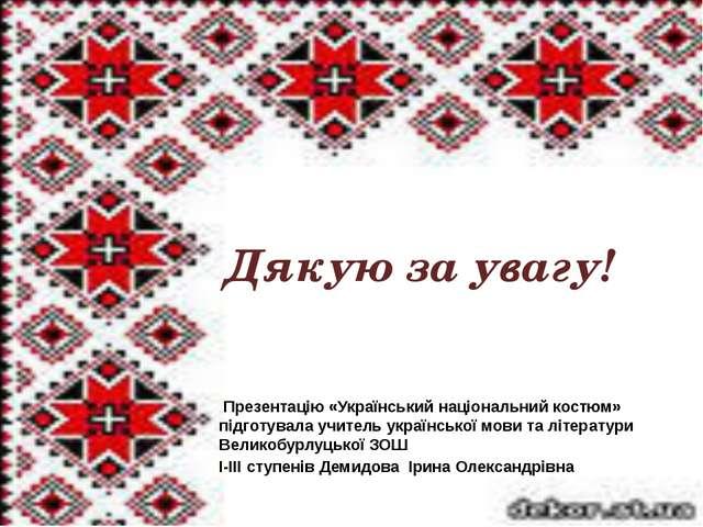 Дякую за увагу! Презентацію «Український національний костюм» підготувала учи...