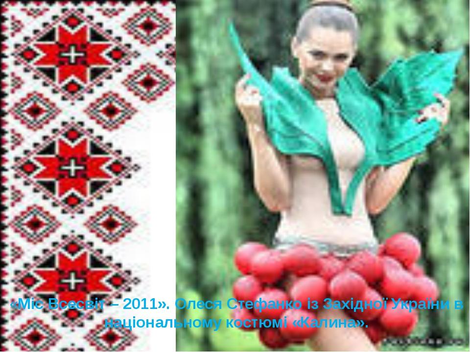 «Міс Всесвіт – 2011». Олеся Стефанко із Західної України в національному кост...