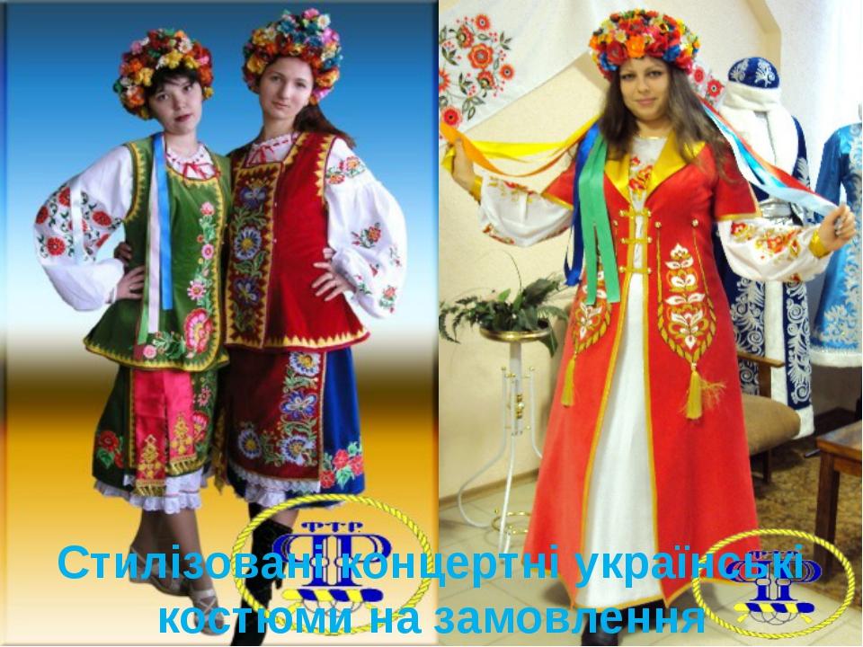Стилізовані концертні українські костюми на замовлення