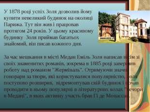 У 1878 році успіх Золя дозволив йому купити невеликий будинок на околиці Пари