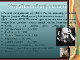 В Україні Золя відомий від 1870-х. Уперше його переклав Іван Франко (новела «