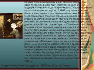 Портрет Эмиля Золя Эдуард Мане (1868) Музей Дорсе, Париж Первые статьи в подд
