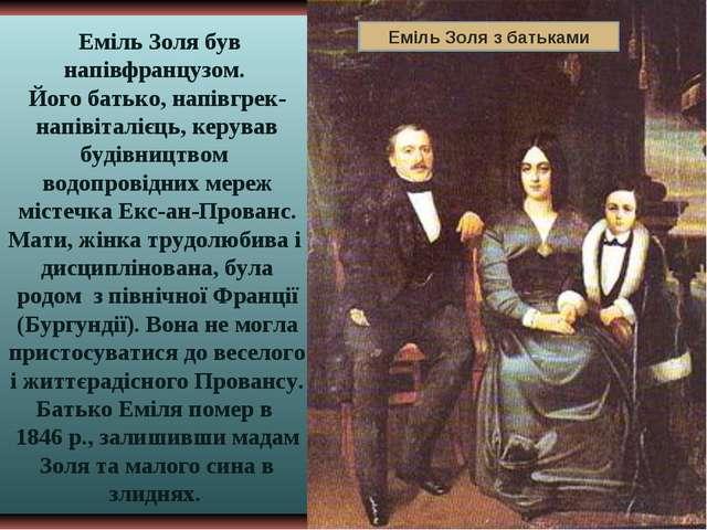 Еміль Золя був напівфранцузом. Його батько, напівгрек- напівіталієць, керува...