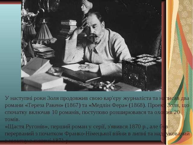 У наступні роки Золя продовжив свою кар'єру журналіста та написав два романи...