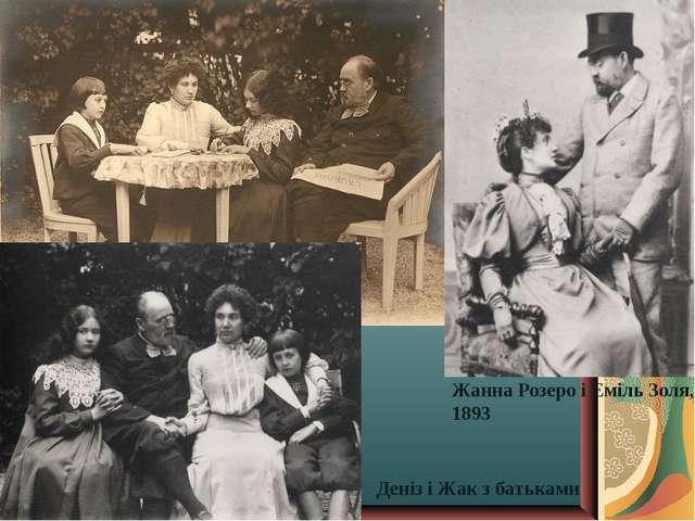 Жанна Розеро і Еміль Золя, 1893 Деніз і Жак з батьками