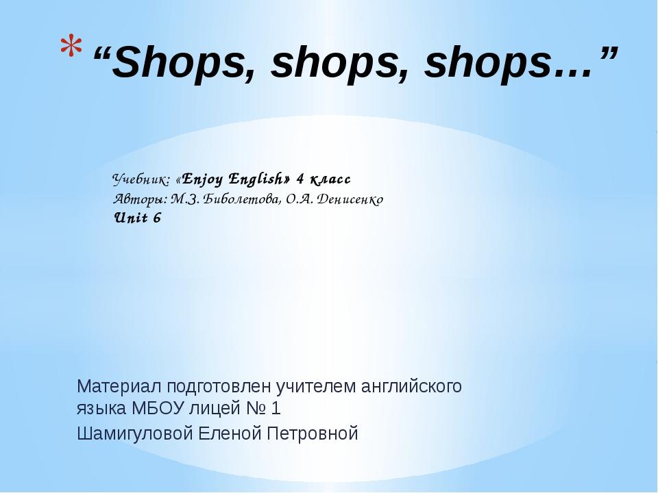 Материал подготовлен учителем английского языка МБОУ лицей № 1 Шамигуловой Ел...