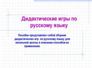 Дидактические игры по русскому языку Пособие представляет собой сборник дидак