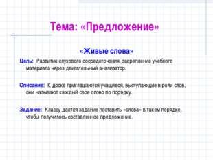 Тема: «Предложение» «Живые слова» Цель: Развитие слухового сосредоточения, за