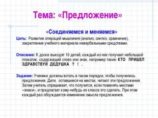 Тема: «Предложение» «Соединяемся и меняемся» Цель: Развитие операций мышления