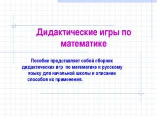 Дидактические игры по математике Пособие представляет собой сборник дидактиче