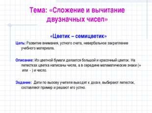 Тема: «Сложение и вычитание двузначных чисел» «Цветик – семицветик» Цель: Раз