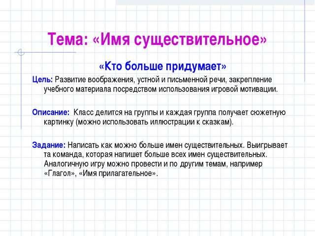 Тема: «Имя существительное» «Кто больше придумает» Цель: Развитие воображения...